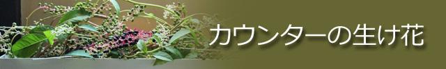 カウンターの生け花