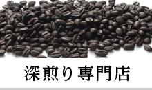 コーヒー好きのための深煎り専門店