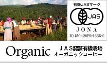 JAS認証有機栽培オーガニックコーヒー